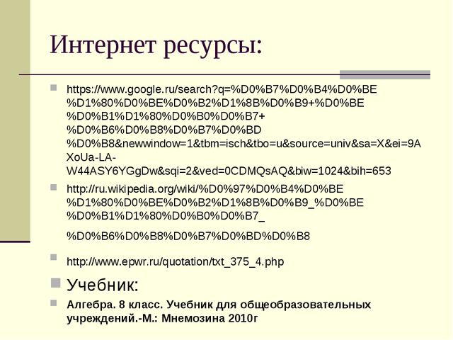 Интернет ресурсы: https://www.google.ru/search?q=%D0%B7%D0%B4%D0%BE%D1%80%D0%...