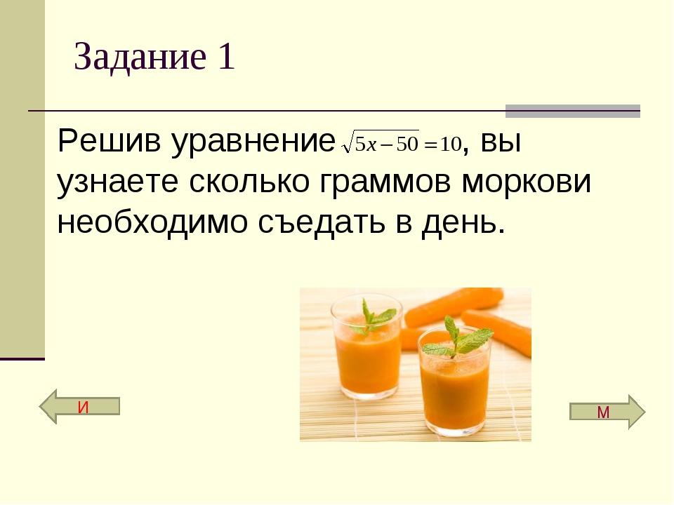 Задание 1 М И Решив уравнение , вы узнаете сколько граммов моркови необходи...