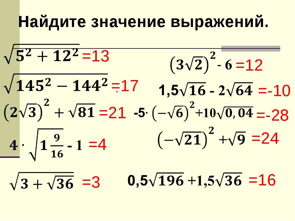 Найдите значение выражений. - =17 =13 =21 =4 =16 =12 =3 =24 =-10 =-28