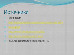 Источники Википедия http://millionstatusov.ru/aforizmy/voina-i-mir.html un.or