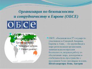 Организация по безопасности и сотрудничеству в Европе (ОБСЕ) ОБСЕ, объединяющ