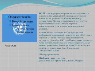 Организа́ция Объединённых На́ций ОО́Н— международная организация, созданная