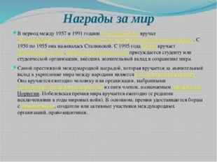 Награды за мир В период между 1957 и 1991 годамиСоветский СоюзвручалМеждун