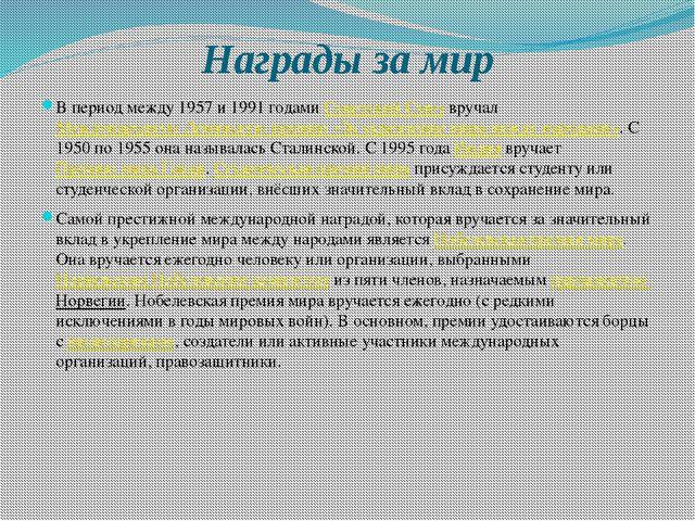 Награды за мир В период между 1957 и 1991 годамиСоветский СоюзвручалМеждун...
