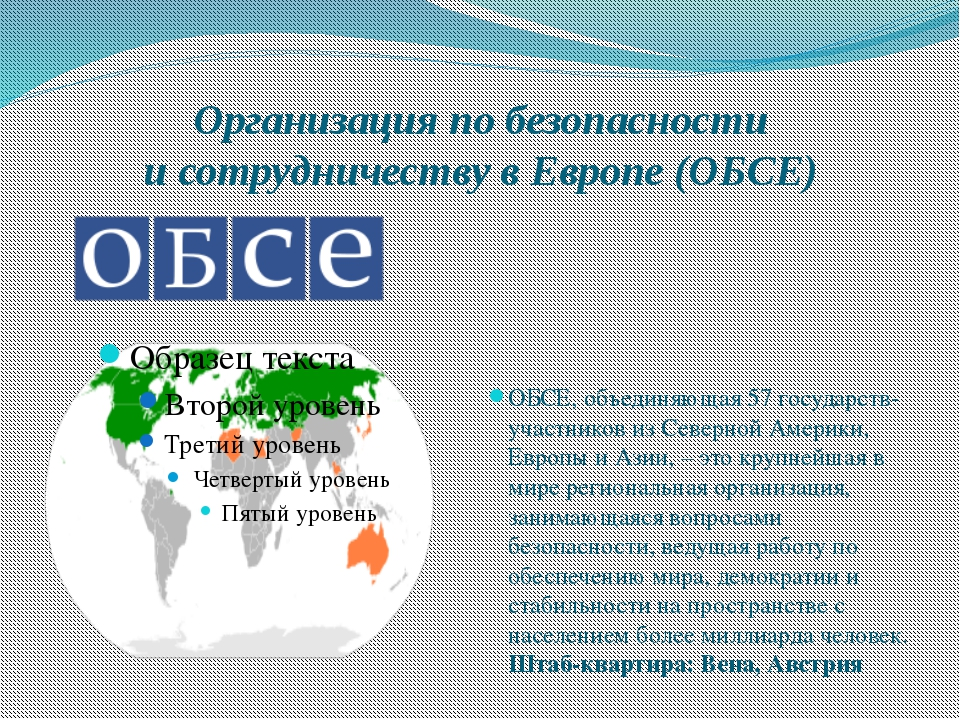 Организация по безопасности и сотрудничеству в Европе (ОБСЕ) ОБСЕ, объединяющ...