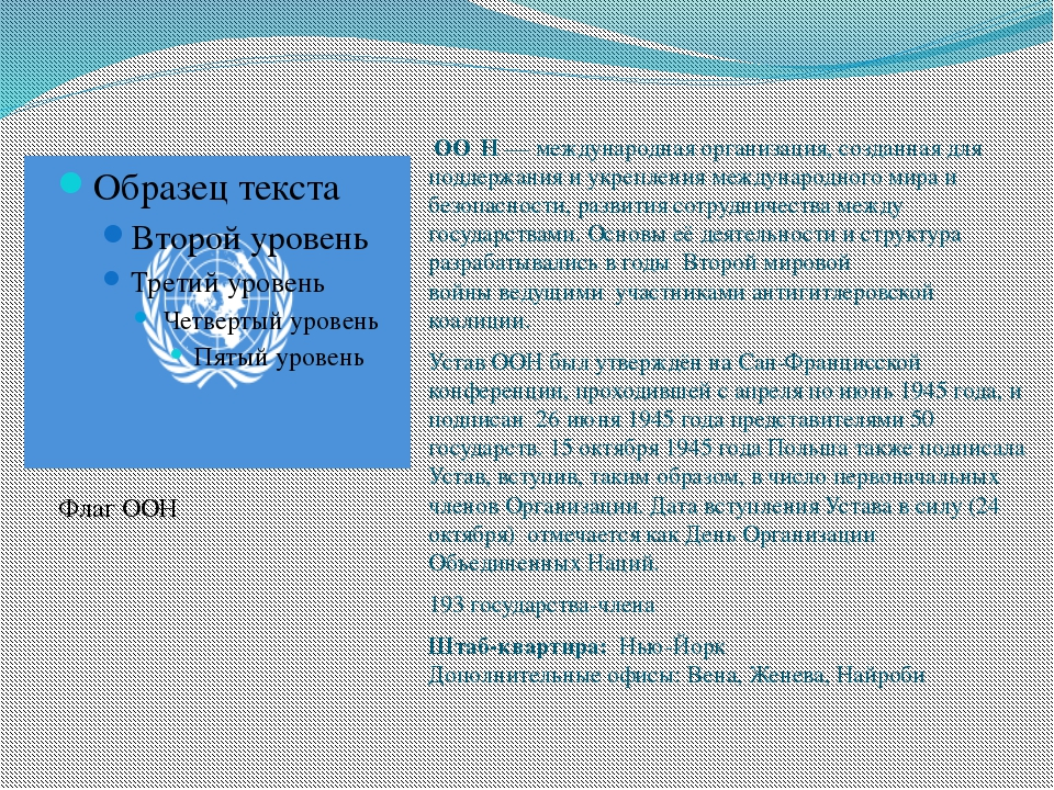 Организа́ция Объединённых На́ций ОО́Н— международная организация, созданная...