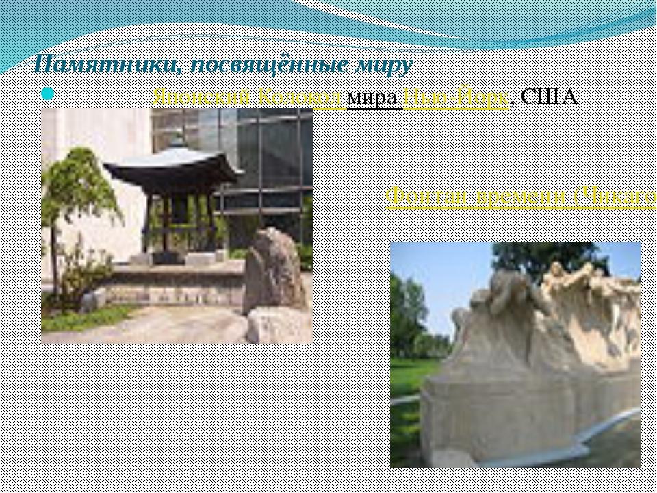 Памятники, посвящённые миру Японский Колокол мира Нью-Йорк, США Фонтан времен...