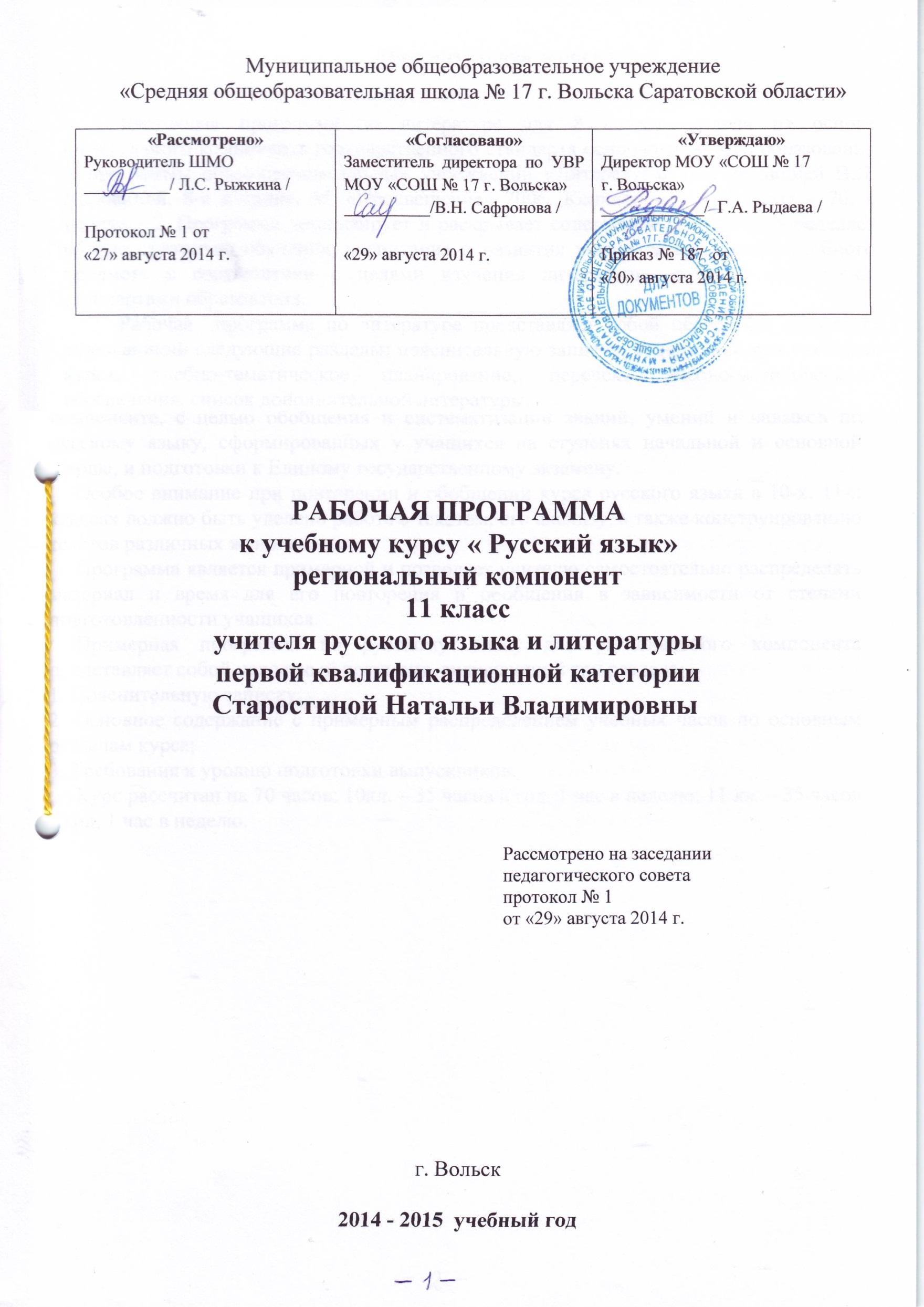 Элективный курс по русскому языку 10 класс 68 часов секреты орфографии