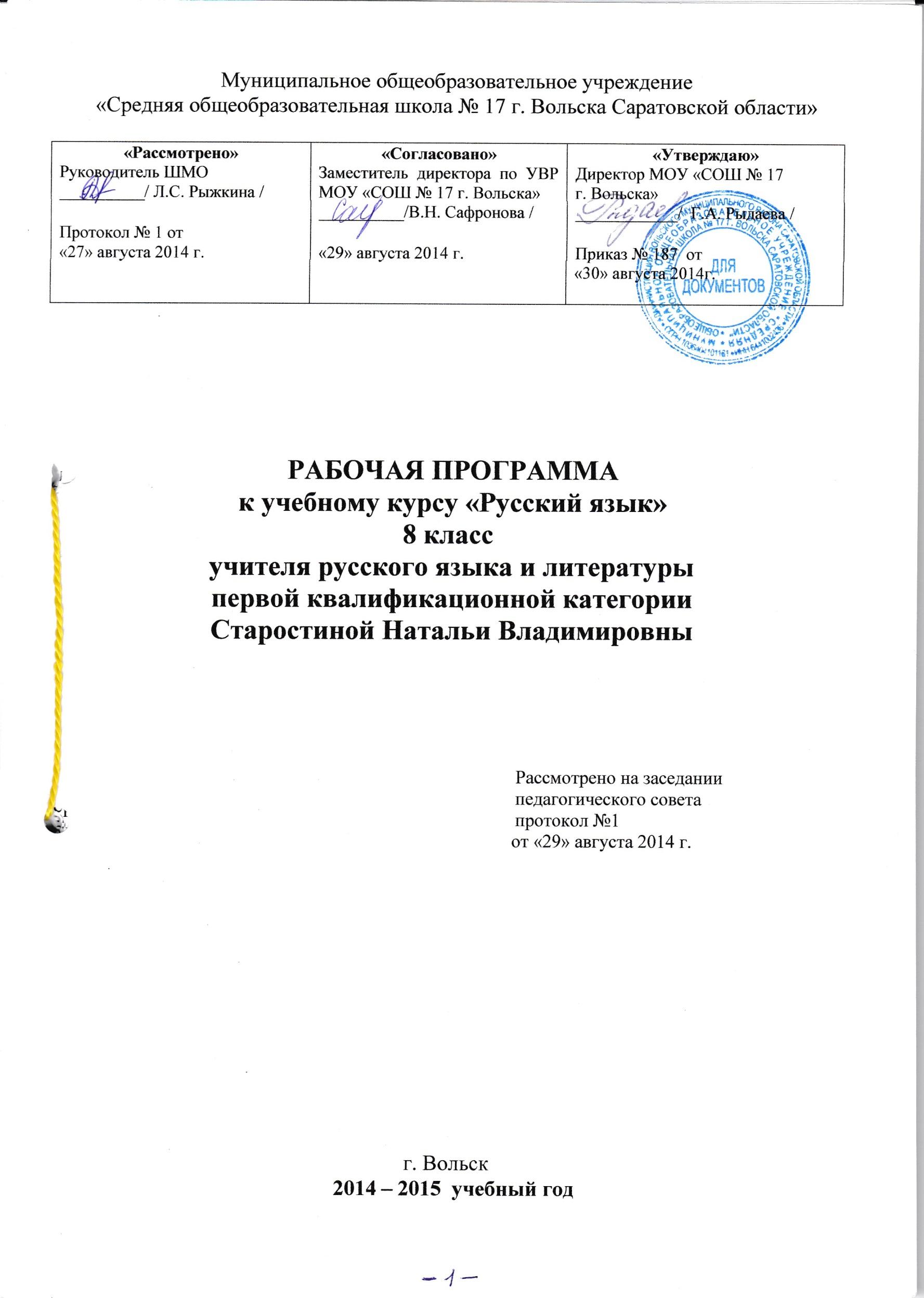 Сочинения для 5 класса по картине а семёнова по русском по учебнику быстровой