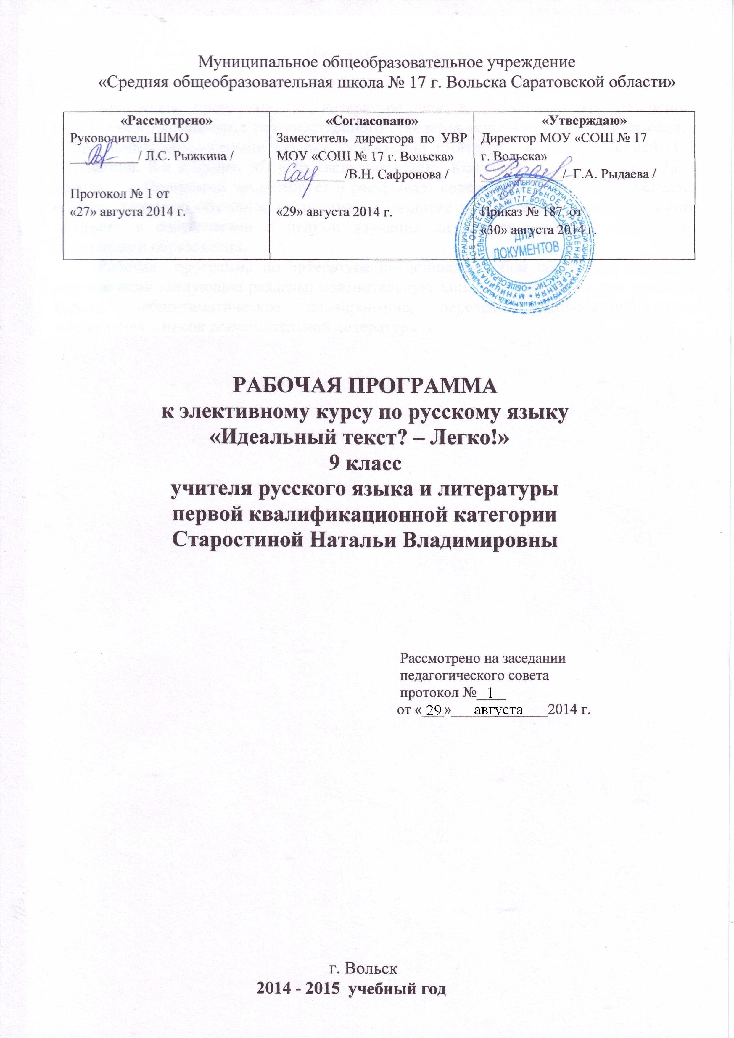Контрольный диктант русская зима по пособию богдановой 6 класс