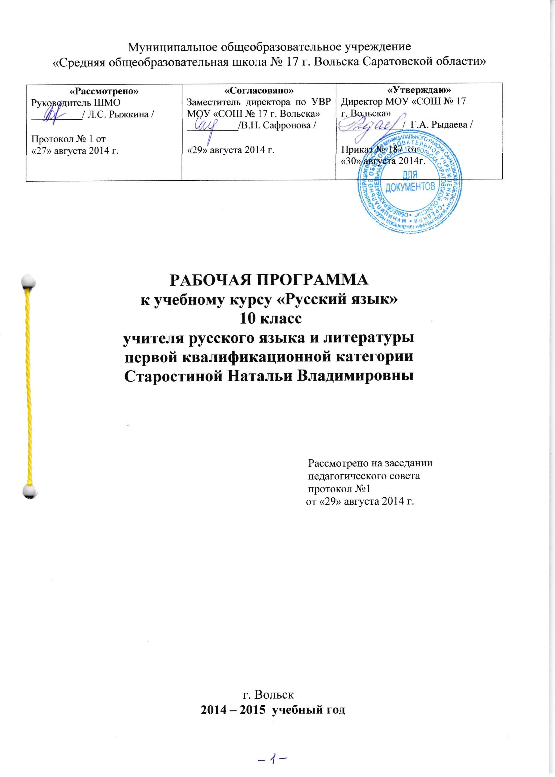 Ю.а.кожин тесты по обществознанию 6 класс изд русское слово м.2004 скачать