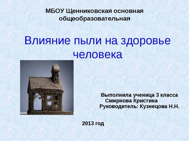 Влияние пыли на здоровье человека Выполнила ученица 3 класса Смирнова Кристин...