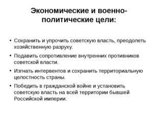 Экономические и военно-политические цели: Сохранить и упрочить советскую влас