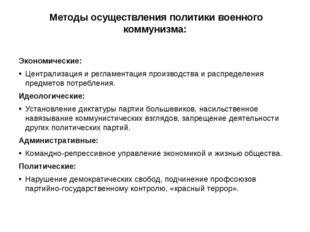 Методы осуществления политики военного коммунизма: Экономические: Централиза