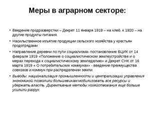 Меры в аграрном секторе: Введение продразверстки – Декрет 11 января 1919 – на
