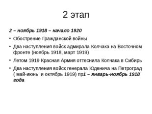 2 этап 2 – ноябрь 1918 – начало 1920 Обострение Гражданской войны Два наступл