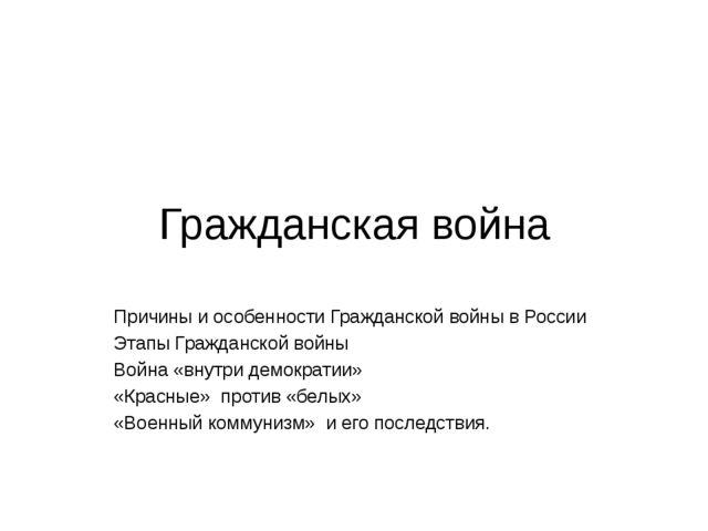 Гражданская война Причины и особенности Гражданской войны в России Этапы Граж...