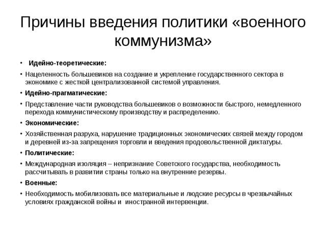 Причины введения политики «военного коммунизма» Идейно-теоретические: Нацелен...