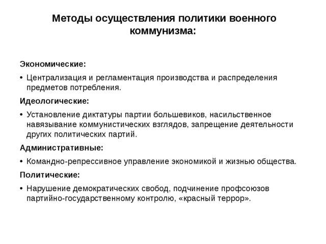 Методы осуществления политики военного коммунизма: Экономические: Централиза...