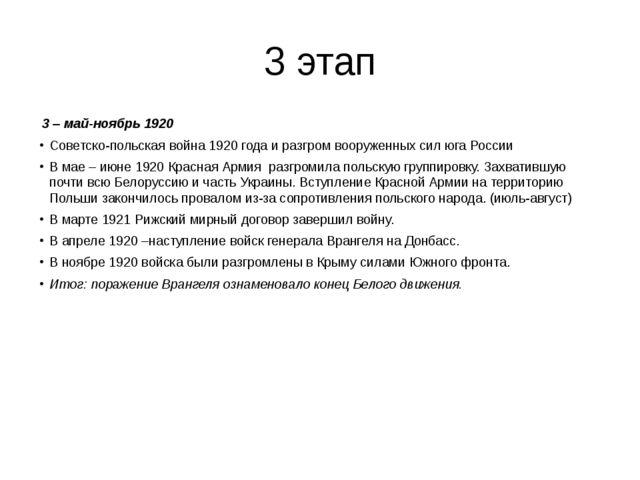 3 этап 3 – май-ноябрь 1920 Советско-польская война 1920 года и разгром вооруж...