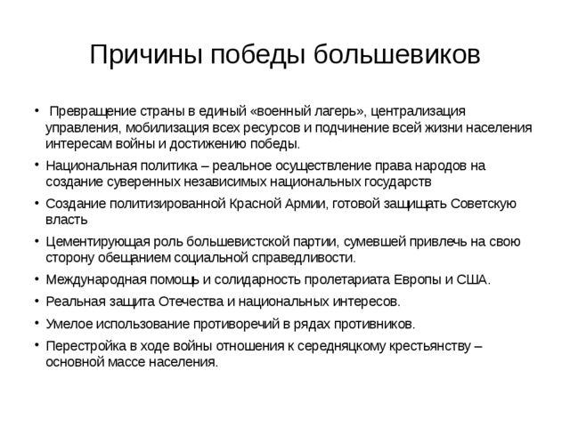 Причины победы большевиков Превращение страны в единый «военный лагерь», цент...