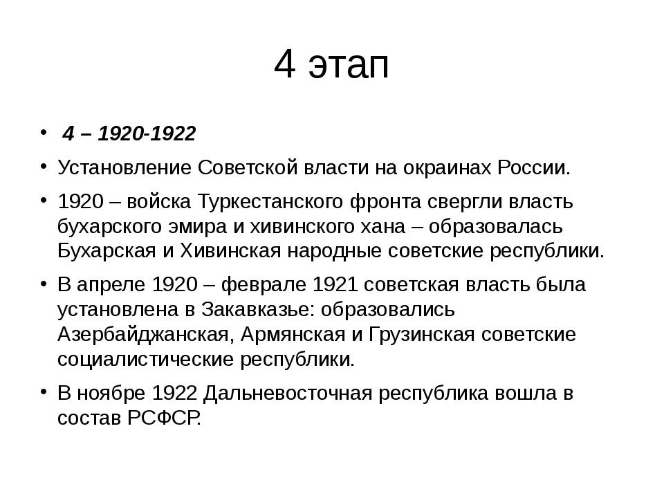 4 этап 4 – 1920-1922 Установление Советской власти на окраинах России. 1920 –...