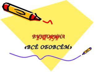 ВИКТОРИНА «ВСЁ ОБОВСЁМ» 2-Й ТУР