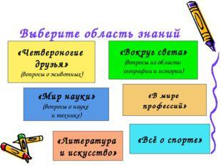 Выберите область знаний «Четвероногие друзья» (вопросы о животных) «Вокруг св