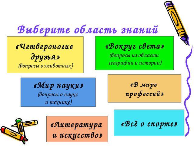 Выберите область знаний «Четвероногие друзья» (вопросы о животных) «Вокруг св...