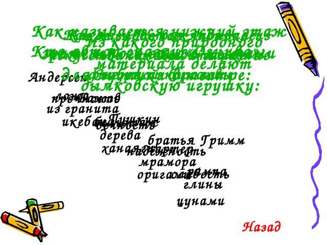 Кто автор сказки «Огниво»: Андерсен Бажов Пушкин братья Гримм Как называется...