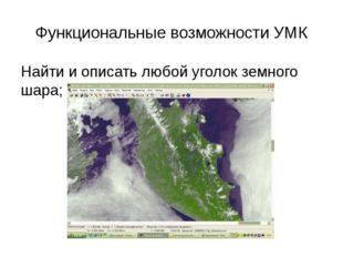 Функциональные возможности УМК Найти и описать любой уголок земного шара;