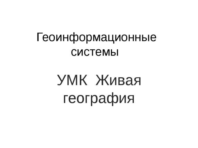 Геоинформационные системы УМК Живая география