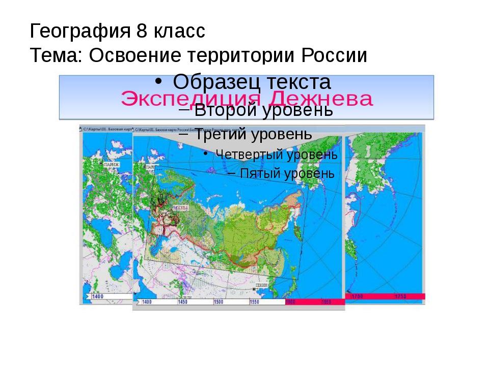 География 8 класс Тема: Освоение территории России