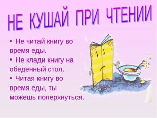 Не читай книгу во время еды. Не клади книгу на обеденный стол. Читая книгу во