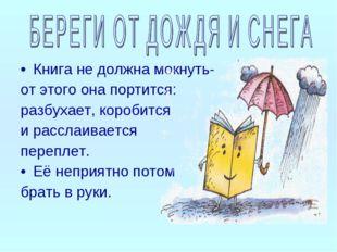 Книга не должна мокнуть- от этого она портится: разбухает, коробится и рассла