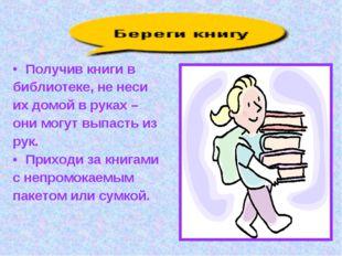 Получив книги в библиотеке, не неси их домой в руках – они могут выпасть из р