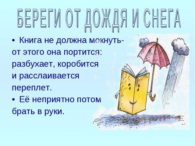 Книга не должна мокнуть- от этого она портится: разбухает, коробится и рассла...