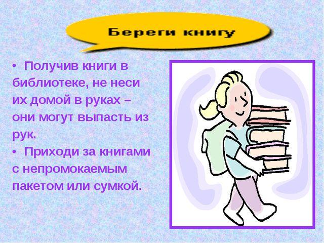 Получив книги в библиотеке, не неси их домой в руках – они могут выпасть из р...