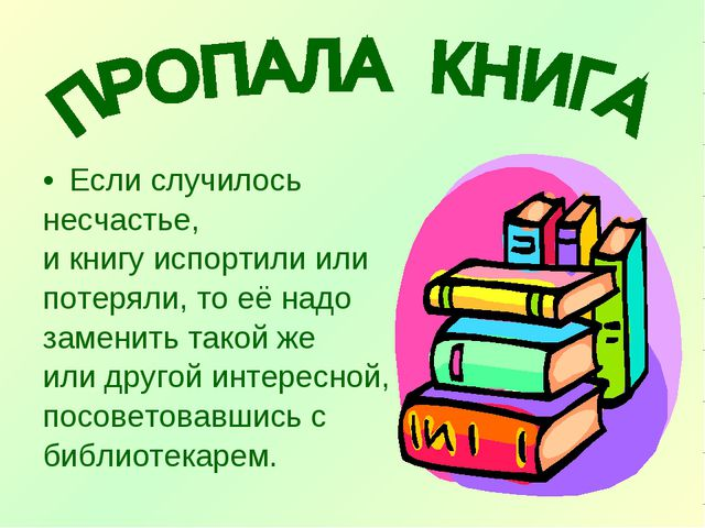 Если случилось несчастье, и книгу испортили или потеряли, то её надо заменить...