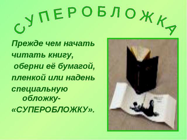 Прежде чем начать читать книгу, оберни её бумагой, пленкой или надень специал...