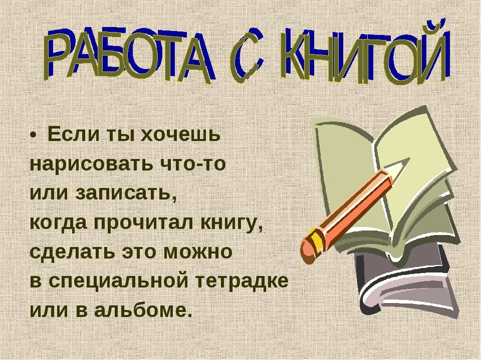 Если ты хочешь нарисовать что-то или записать, когда прочитал книгу, сделать...