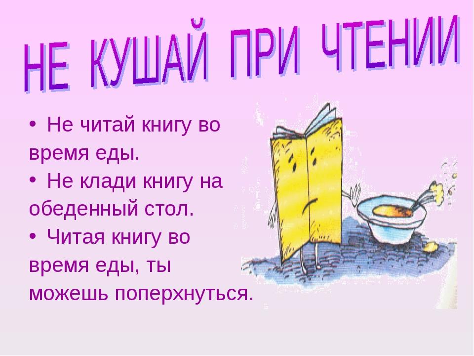 Не читай книгу во время еды. Не клади книгу на обеденный стол. Читая книгу во...