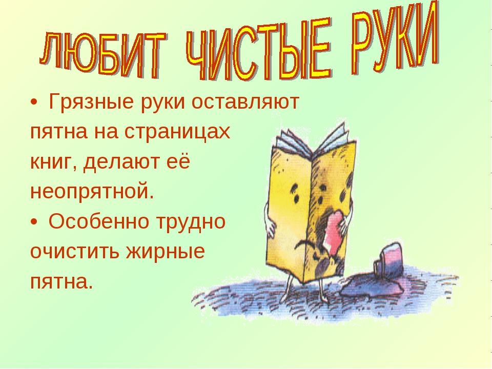 Грязные руки оставляют пятна на страницах книг, делают её неопрятной. Особенн...