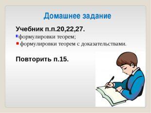 Домашнее задание Учебник п.п.20,22,27. формулировки теорем; формулировки теор