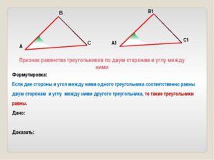 А С1 А1 В1 Формулировка: Если две стороны и угол между ними одного треугольни