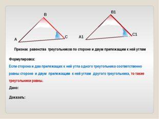 Признак равенства треугольников по стороне и двум прилежащим к ней углам Форм