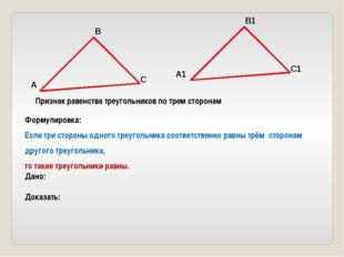 Признак равенства треугольников по трем сторонам Формулировка: Если три сторо