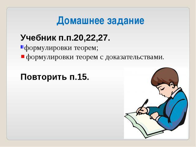 Домашнее задание Учебник п.п.20,22,27. формулировки теорем; формулировки теор...