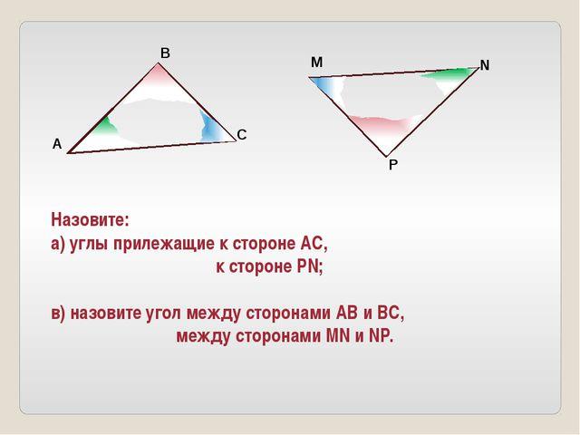 Назовите: а) углы прилежащие к стороне АС, к стороне РN; в) назовите угол меж...