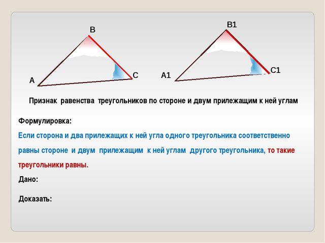 Признак равенства треугольников по стороне и двум прилежащим к ней углам Форм...